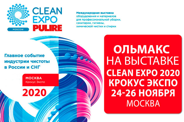 Ольмакс на CleanExpo Moscow | PULIRE 2020